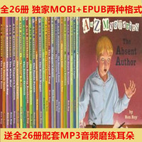 英文有声书audiobook A to Z Mysteries A到Z神秘事件