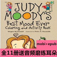 英文有声书稀奇古怪小朱迪系列 Judy Moody Unabridged by Megan McDonald