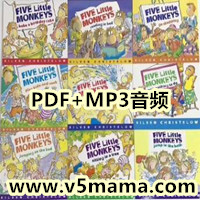 Five Little Monkeys 全套10本英文原版绘本PDF+MP3音频