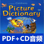 Longman Children's Picture Dictionary 朗文少儿英语图解词典PDF+CD音频下载