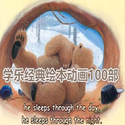 Treasury of 100 Storybook Classic学乐绘本动画100部下载