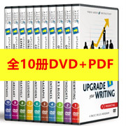 The Complete Upgrade Your Writing Series DVD 下载